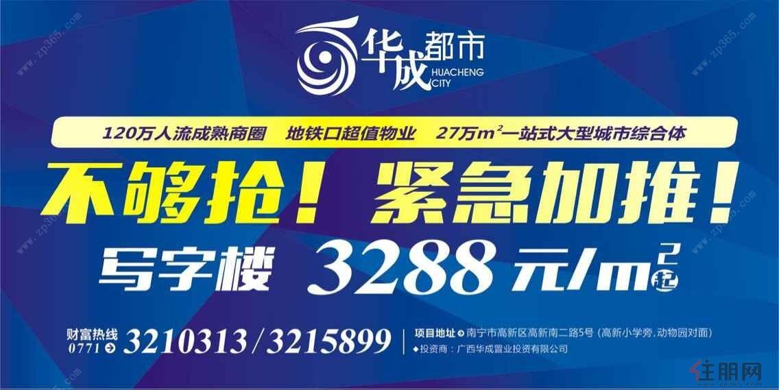 4月30日西乡塘投资专线:华成都市