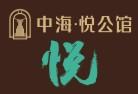 中海·悦公馆