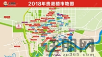 《2018年贵港楼市地图》出刊啦!来一份吗>