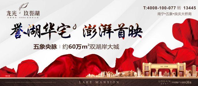 龙光玖誉湖