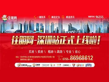 深圳住朋网正式上线!
