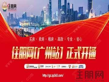 广州住朋网正式上线