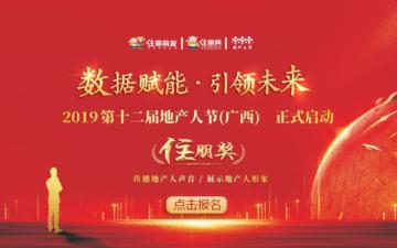 点击报名!2019第十二届地产人节(广西)