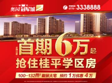 桂平奥园冠军城
