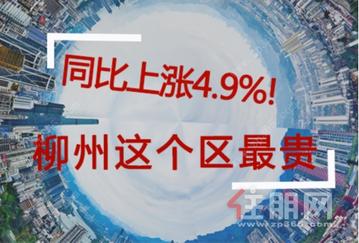2019柳州房价同比上涨4.19