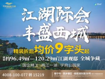 万丰新新江湖