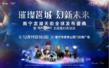 南寧龍湖天街全球發布盛典