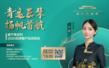 威宁青运村2020品牌暨产品说明会