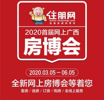 首届网上广西房博会即将开启