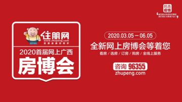 2020首届网上广西房博会即将开启