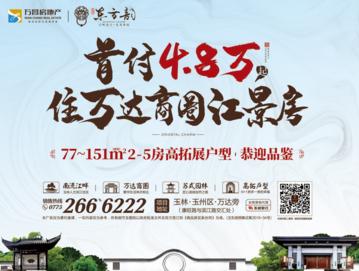 万昌·东方韵首付4.8万起