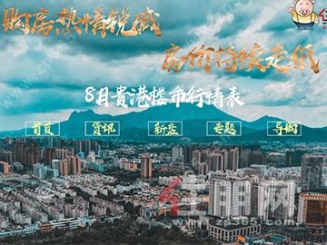8月平南-贵港楼市行情表