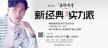 蓝光雍锦澜湾全球产品发布会
