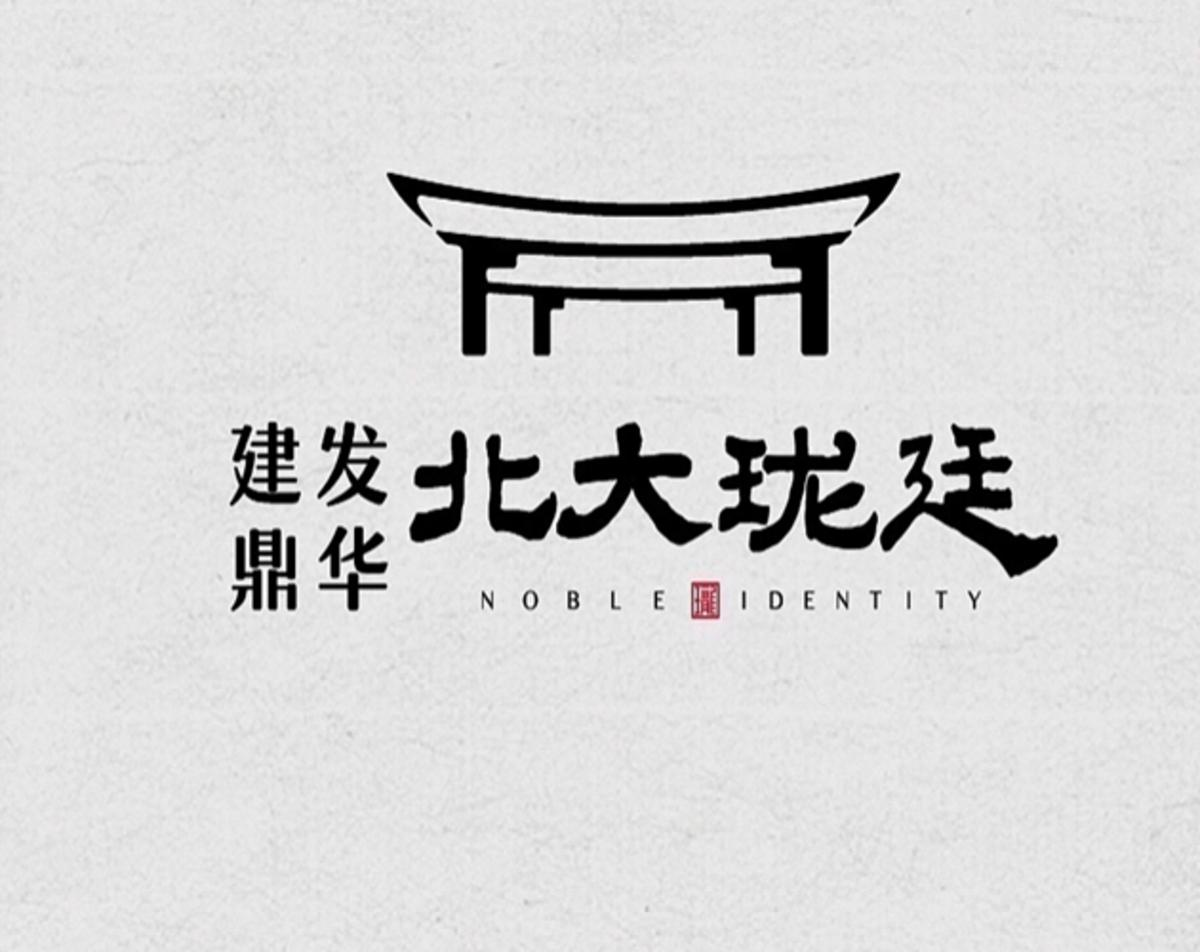 建发&鼎华·北大珑庭产品发布会